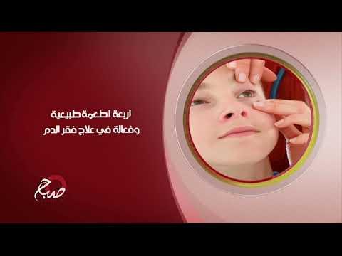 شاهد بالفيديو.. صباح الشرقية 12-2-2019 | اربعة اطعمة طبيعية وفعالة في علاج فقر الدم