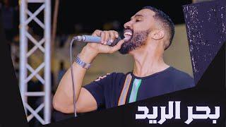 تحميل اغاني أحمد الصادق - بحر الريد - أغاني سودانية 2020 MP3
