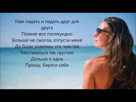 Ханна - Глаза (текст) (Lyrics)