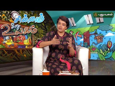 சின்னஞ் சிறு உலகம் | Morning Cafe | 30/05/2017 | PUTHUYUGAM TV
