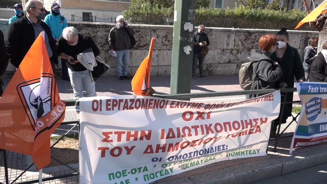 Διαμαρτυρία 7 Ομοσπονδιών του Δημόσιου Τομέα