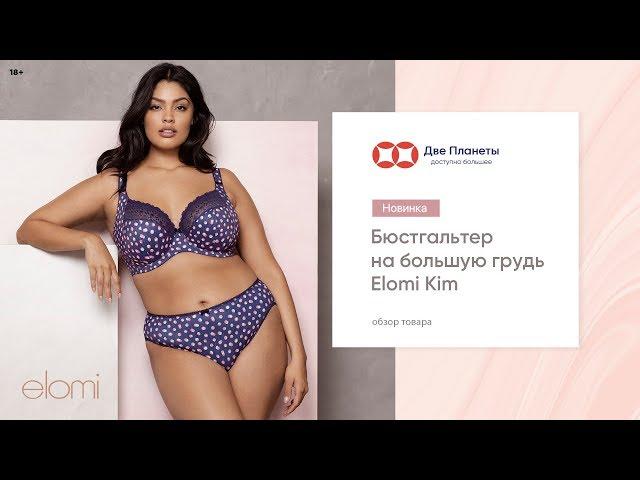 Видео Бюстгальтер ELOMI KIM 4340, Темно-синий
