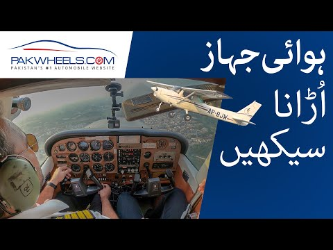 How To Become A Pilot In Pakistan? | Learn Flying | PakWheels