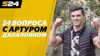 «Устроил вписку на спортбазе!» «24 вопроса» с Артуром Далалояном | Sport24