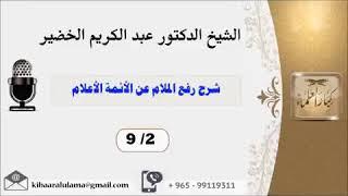 ثناء الشيخ عبدالكريم خضير على الإمام الألباني رحمه الله