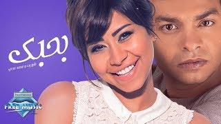 تحميل اغاني Mohamed Mohie & Sherine - Bahebak (Lyric Video) | محمد محي و شيرين - بحبك MP3