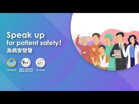 109年病安週活動-為病安發聲(國台客)