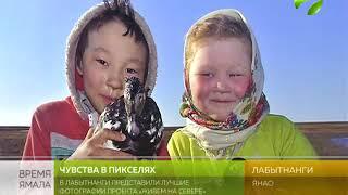 Лучшие фотоработы увидит весь Ямал