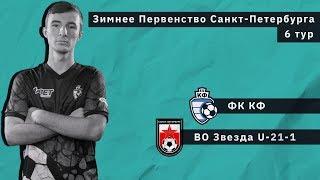 ФК КФ - СШ №2 ВО Звезда U-21-1. Зимнее Первенство. 6 матч