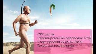 CRP.center. Гарантированный заработок 175% Старт проекта 29.05.16. 20:00  Только для подписчиков.