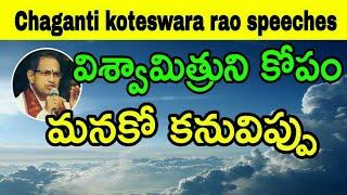 విశ్వామిత్రుని కోపం మనకో కనువిప్పు Sri Chaganti Koteswara Rao Speeches latest