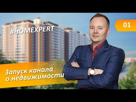 Home Expert. Агенство недвижимости в Череповце.