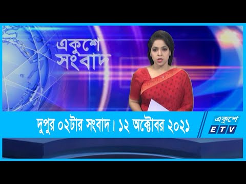 02 PM News || দুপুর ০২টার সংবাদ || 12 October 2021 | ETV News