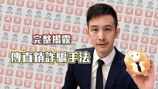波特王-完整揭露【詐騙違法的直銷手法】,用這影片打醒你身邊的朋友!