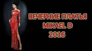 Вечерние платья 2016 Mikael D