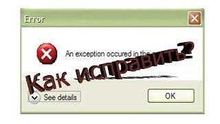 Как исправить ошибку {An exception occured in the script} в Nexus Mod Manager