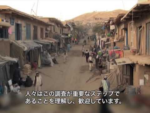 アフガニスタンにおける国連人口基金の活動 社会人口および経済調査