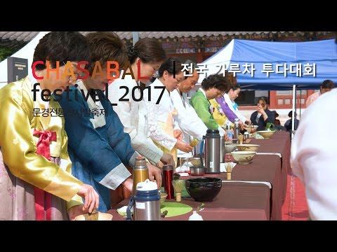 2017 문경전통찻사발축제 - 전국 가루차 투다대회 미리보기 사진