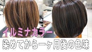 【イルミナカラー】前回染めてから37日経過した髪色 姫路美容院