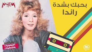 راندا - بحبك بشدة تحميل MP3