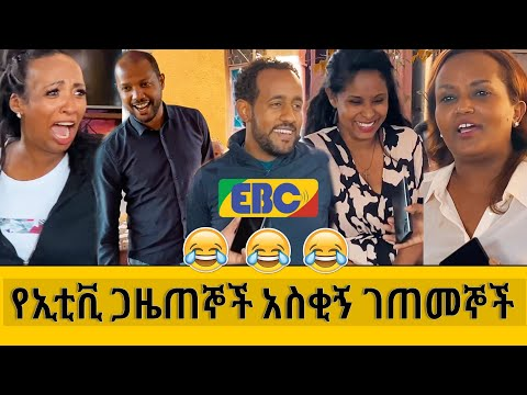 Handeri Tube | የኢቲቪ ጋዜጠኞች አስቂኝ ገጠመኞች | Ethiopia