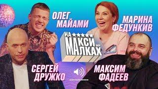 НА МАКСИМАЛКАХ / Фадеев / Дружко / Майами / Федункив