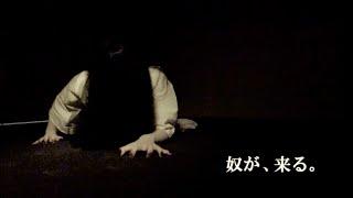 あの貞子も戦慄!第22回日本ホラー小説大賞『ぼぎわんが、来る』PV解禁!