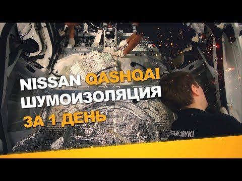 Шумоизоляция Nissan Qashqai за 1 день. АвтоШум. Уровень Комфорт.