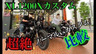 【フォーティーエイト比較】XL1200Xカスタム車紹介!