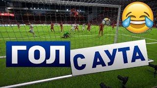 ГОЛ С АУТА РУКАМИ ⚽ ФИФА 18