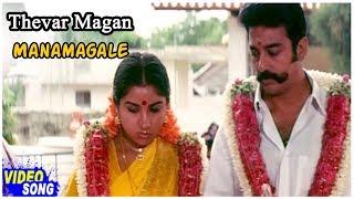 Thevar Magan Tamil Movie | Manamagale Song | Kamal Haasan | Revathi | Ilayaraja | Music Master