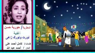 اغاني طرب MP3 من أغانى شهر رمضان .... نورت ونورك زاهى ......... حوريه حسن تحميل MP3