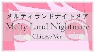 【ˋ'麋'ˊ】メルティランドナイトメア /Melty Land Nightmare【中文填詞翻唱】