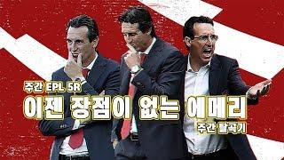 [주간탈곡기] 박종윤의 에메리 단점 보고서 ㅋㅋ 왓포드전 슈팅 허용 31개 말이 됨? (5R)