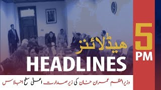 ARYNews Headlines |Lawyers' rampage at PIC condemnable| 5PM | 13 Dec 2019
