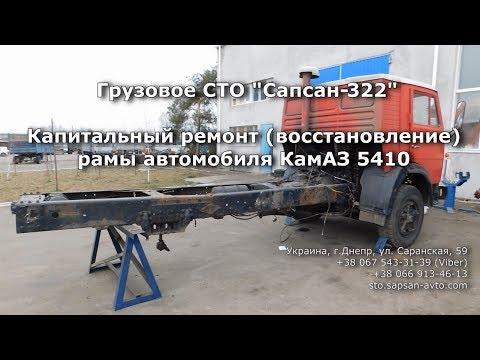 Капитальный ремонт (восстановление) рамы автомобиля КамАЗ 5410