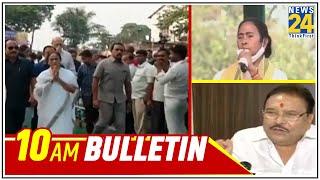 10 AM News Bulletin   21 July 2021   Hindi News   Latest News   Today's News    News24
