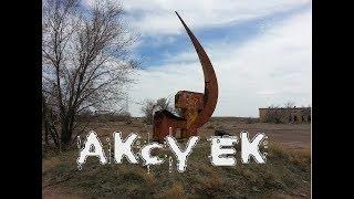 заброшенный город Аксуек
