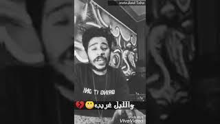 متزعليش أحمد كامل Ahmed Kamel Matz3lesh تحميل MP3