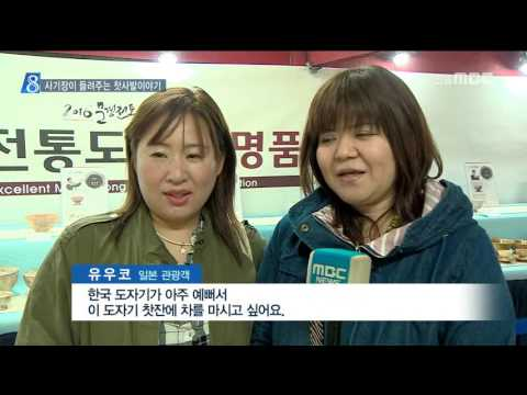 """[안동MBC뉴스]R]문경 찻사발축제 """"오감만족"""" 미리보기 사진"""