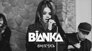Бьянка - Вылечусь (Live Video)