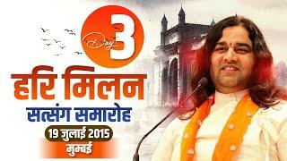 Mumbai (Maharast) Hari Milan Satsang Samaroh Day 03 | 19-July-2015 | Shri Devkinandan Ji Maharaj