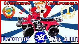ЗИД-175 4ШП Квадроцикл | ПЕРВЫЙ СОВЕТСКИЙ КВАДРОЦИКЛ!