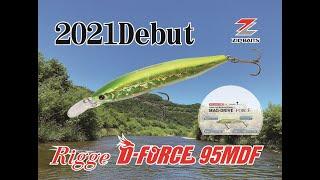 ジップベイツ 2021 リッジDフォース95MDF Debut