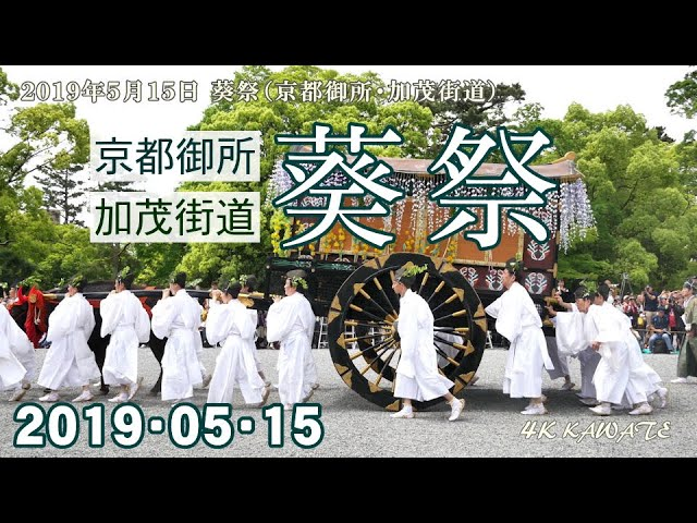 葵祭2019