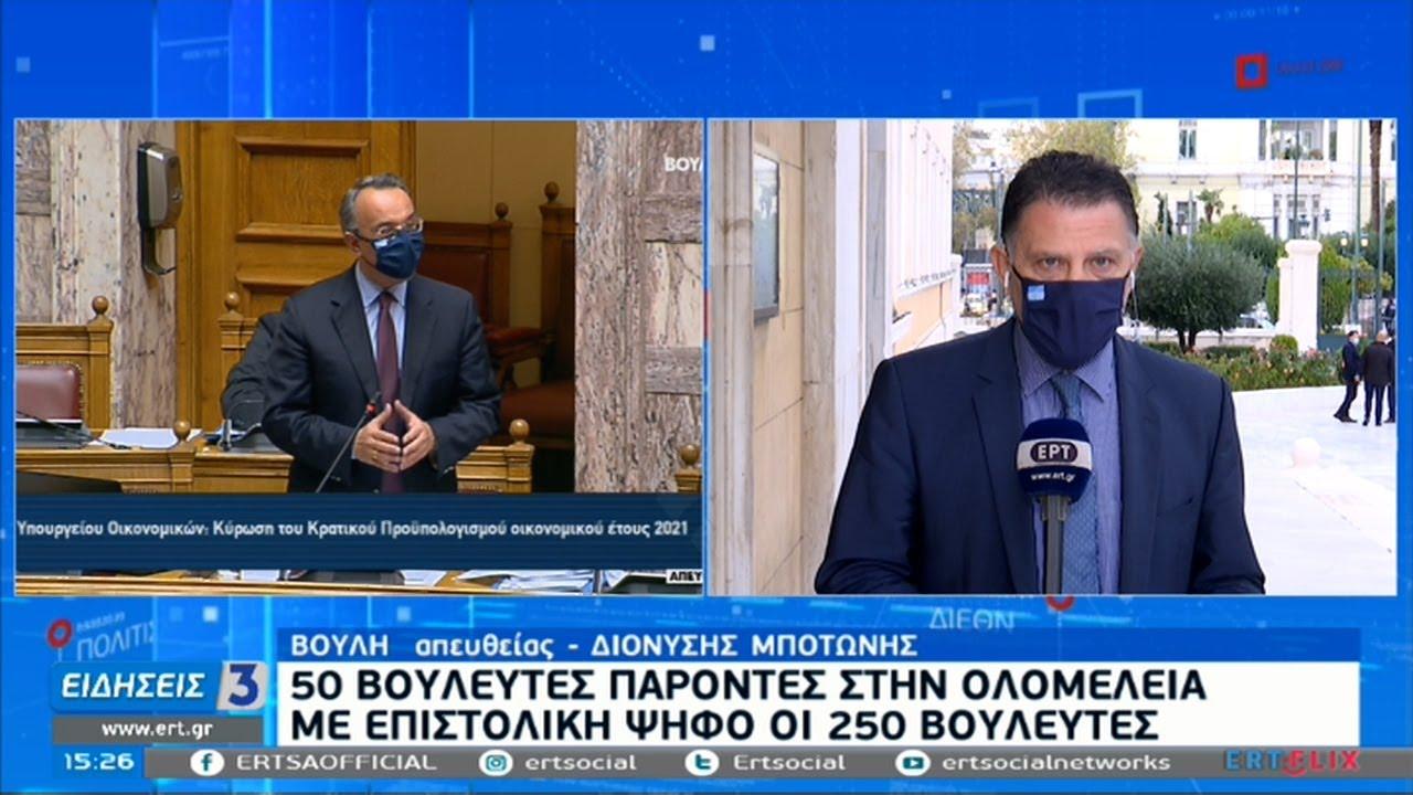 Προϋπολογισμός: Κορυφώνεται η πολιτική αντιπαράθεση   15/12/2020   ΕΡΤ