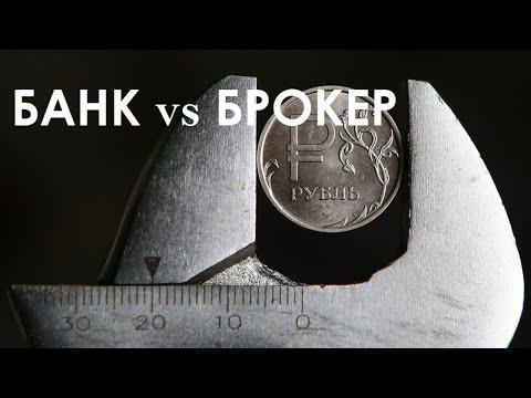 Почему Банки дают 3% годовых, а Брокер 36% годовых на депозит?