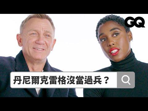 看看私下的 新舊任007