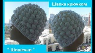 шапка крючком шишки хмеля Knitting Womens Hats Crochet шапка