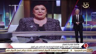 التاسعة | الممرضة التي كانت ترافق الراحلة رجاء الجداوي تحكي اللحظات الأخيرة للفنانة في مستشفى العزل